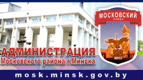 Администрация Московского района г. Минска