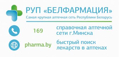 pharma.by