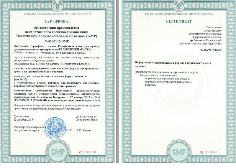 Сертификат качества лекарственного средства