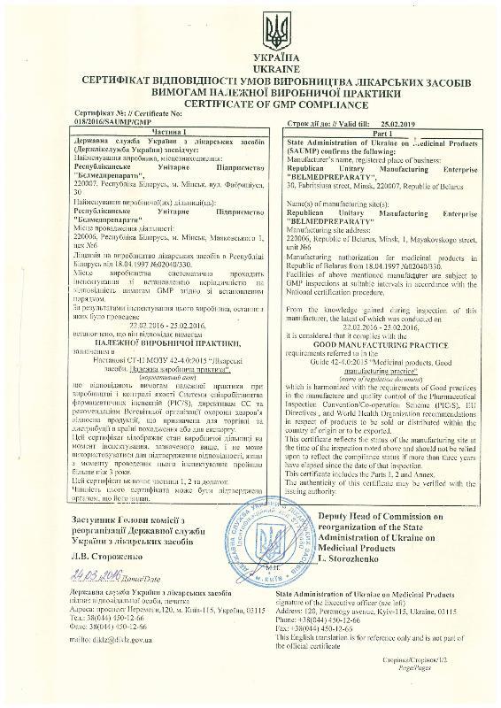 Certificate of GMP Ukraina