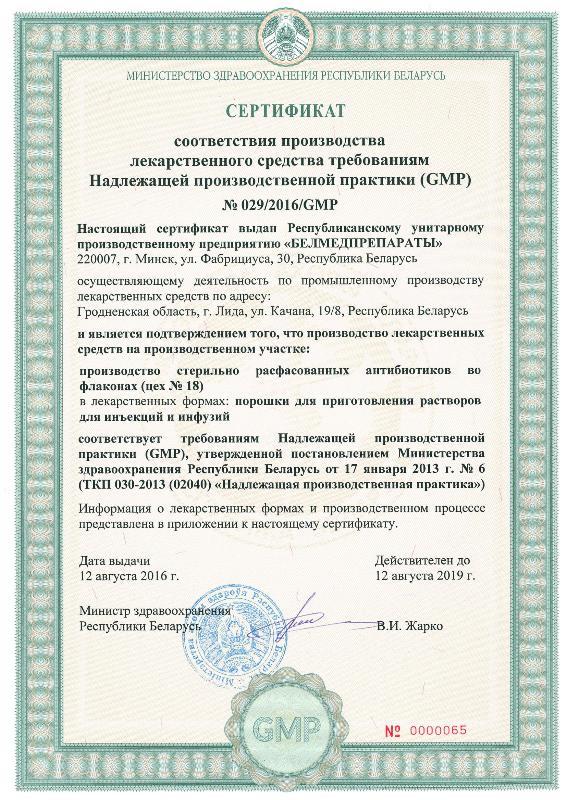Certificate of GMP