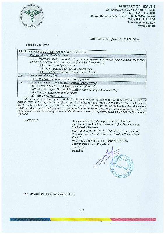 Сертификат GMP Украина