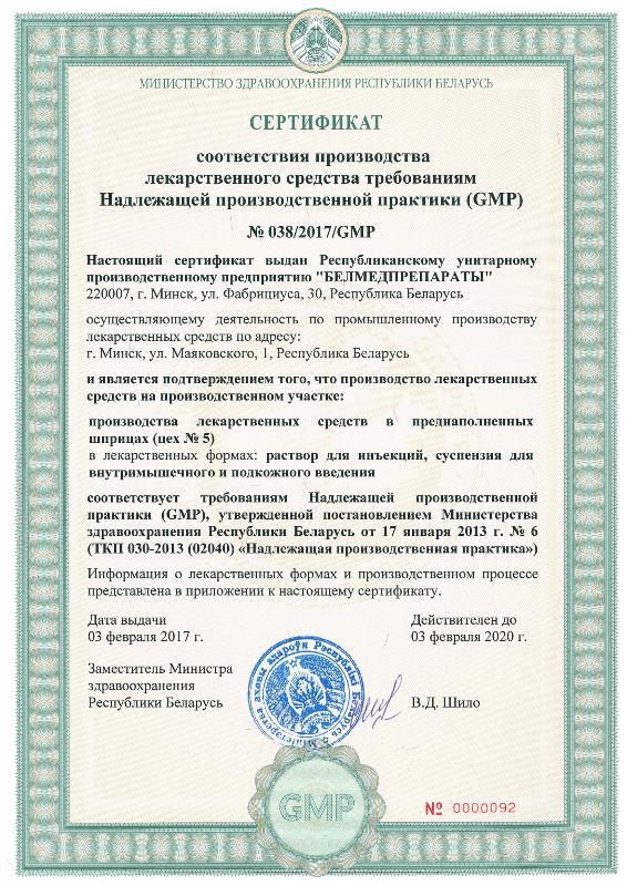Сертификат GMP