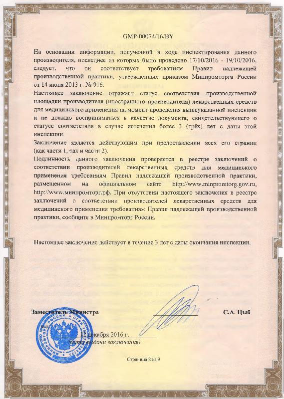 Сертификат GMP РФ