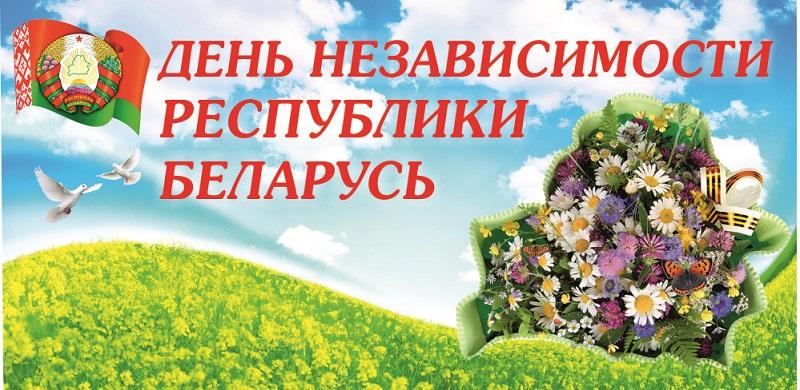 Описание: Картинки по запросу поздравление с днем независимости