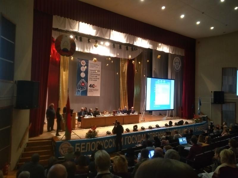 Конференция к 40-летию ревматологической службы Республики Беларусь
