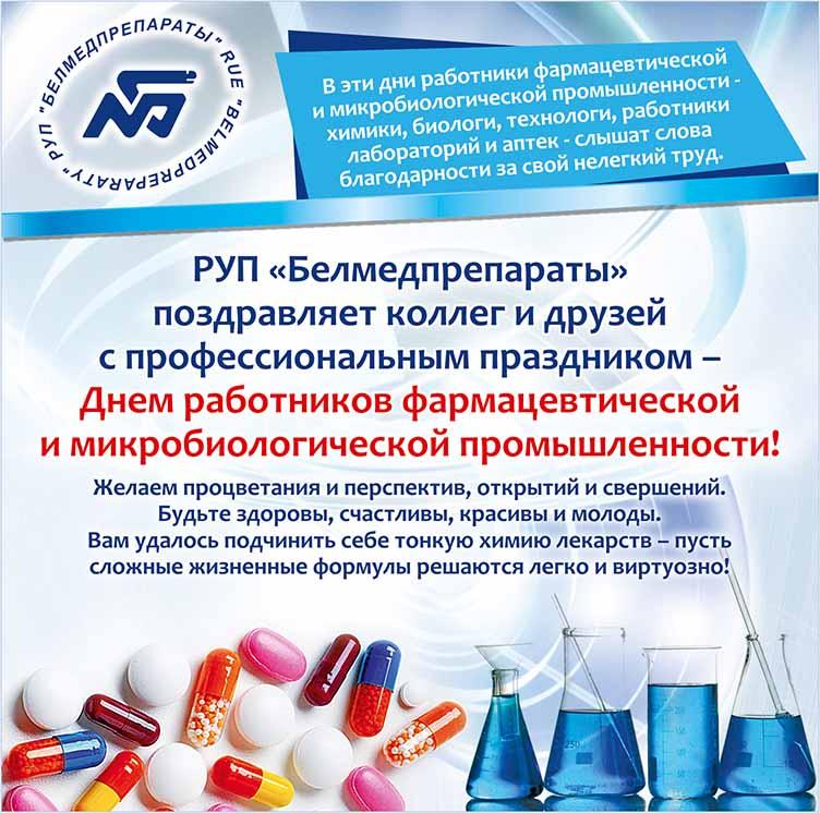 day farmacevta