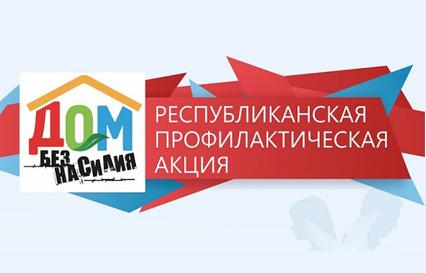 http://mosk.minsk.gov.by/images/novosti-slider/2020/20200415-dom-bez-nasiliya-1.jpg