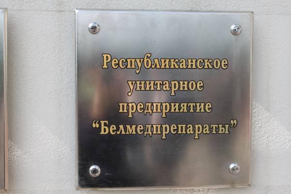 РУП Белмедпрепараты по итогам 2009 года заняло I место среди предприятий Московского района и занесено на Доску Почета.